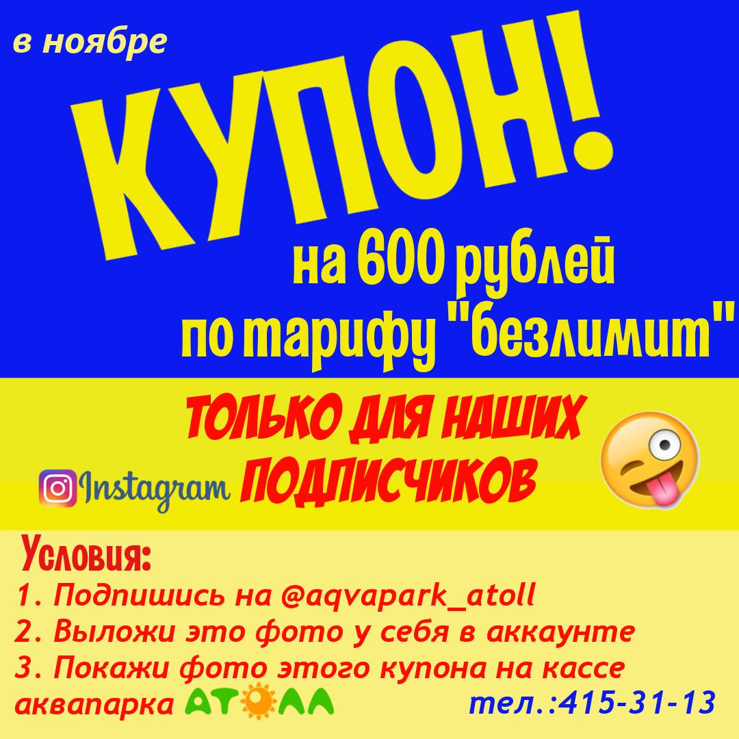KUPON_DLYa_INSTY_noyabr.jpg